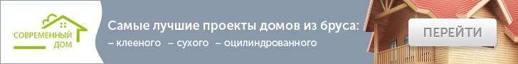 ООО Современный дом